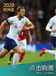 2020欧洲杯-M24:德国 vs 葡萄牙门票价格及球票预定